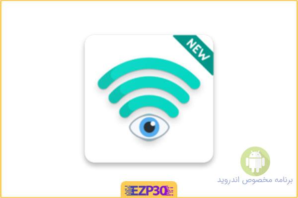 دانلود برنامه هک وای فای wpa2 برای اندروید – دانلود برنامه امنیت شبکه وای فای