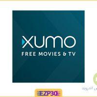 دانلود برنامه تماشای رایگان کانال های جهانی تلویزیون اندروید – اپلیکیشن XUMO