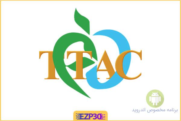 دانلود برنامه ttac اندروید – اپلیکیشن تی تک – برنامه رسمی سازمان غذا و دارو