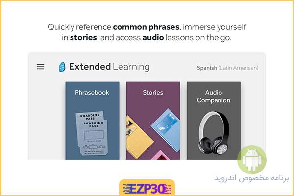 ویژگی های برنامه آموزش زبان برای اندروید