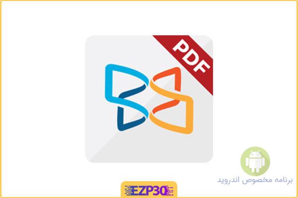 دانلود برنامه xodo برای اندروید – دانلود نرم افزار xodo pdf reader & editor