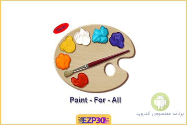 دانلود برنامه paint برای اندروید – دانلود برنامه نقاشی برای اندروید