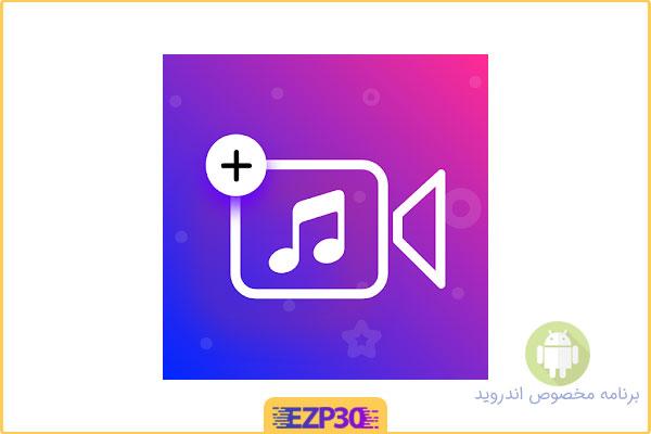 دانلود برنامه افزودن موزیک به ویدیو Add music to video اندروید