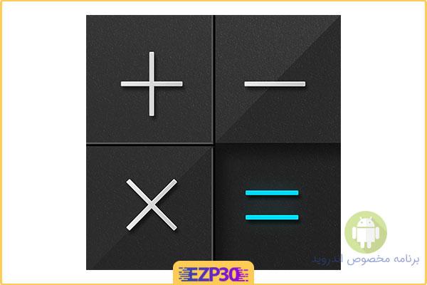 دانلود ماشین حساب مهندسی اندروید – دانلود اپلیکیشن Stylish Calculator Free