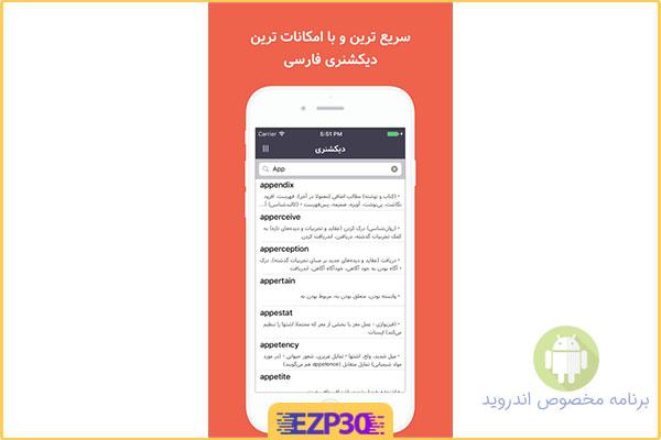 دانلود اپلیکیشن English Persian Dictionary اندروید