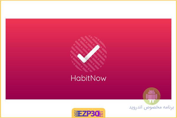 دانلود برنامه مدیریت و کنترل عادت اندروید – دانلود اپلیکیشن HabitNow اندروید