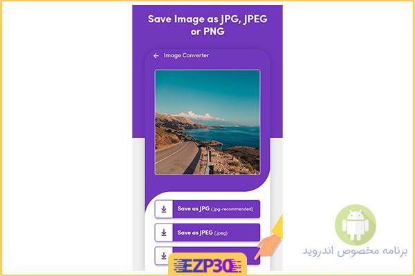 اپلیکیشن تبدیل JPG/PNG Image اندروید