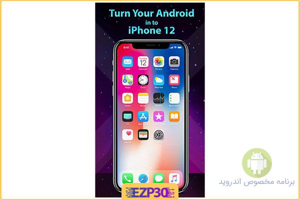 دانلود لانچر ایفون 12 برای اندروید – دانلود اپلیکیشن Launcher iPhone اندروید