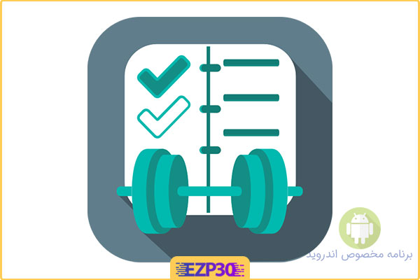 دانلود برنامه مدیریت تمرینات ورزشی اندروید – اپلیکیشن My Workout Plan