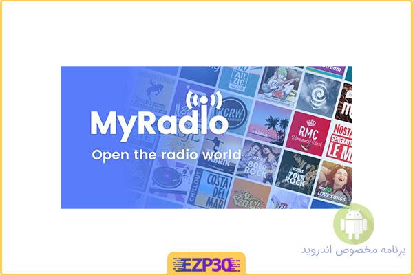 دانلود اپلیکیشن MyRadio اندروید