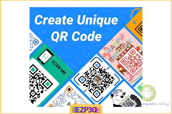 دانلود برنامه ساخت کیو ار کد اندروید – دانلود اپلیکیشن QR Code Generator