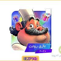 نصب و دانلود بازی رولت کلمات ایرانی شبکه جم Rolet برای اندروید