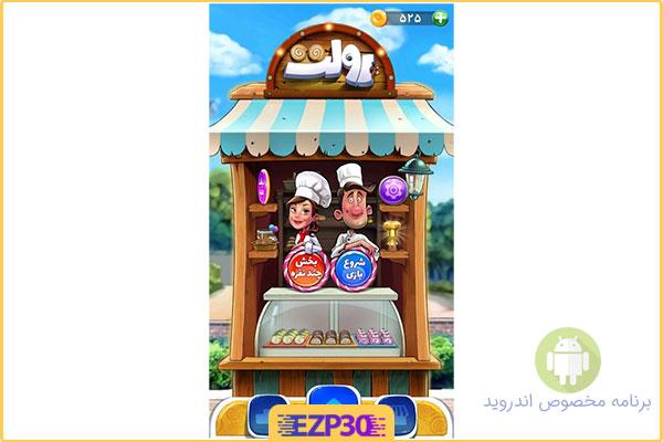 دانلود بازی رولت کلمات ایرانی شبکه جم