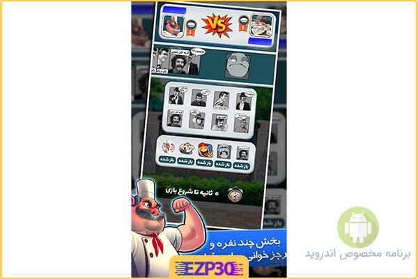 دانلود بازی رولت کلمات فارسی شبکه جم Rolet برای اندروید