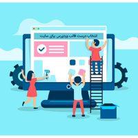 راهنمای انتخاب قالب سایت وردپرس