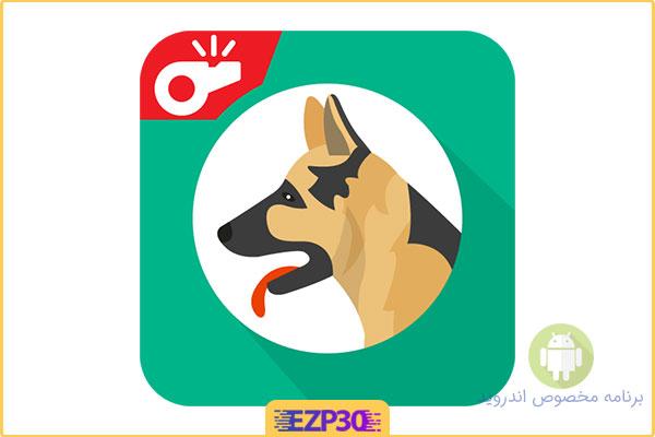 دانلود برنامه ضد حمله سگ اندروید – دانلود اپلیکیشن Stop Dog Noises اندروید
