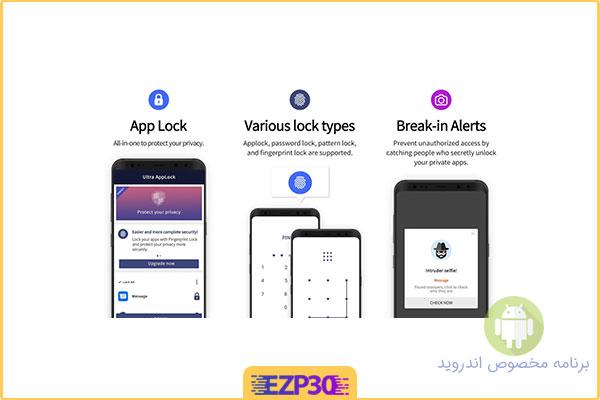 دانلود اپلیکیشن Simple App Locker اندروید