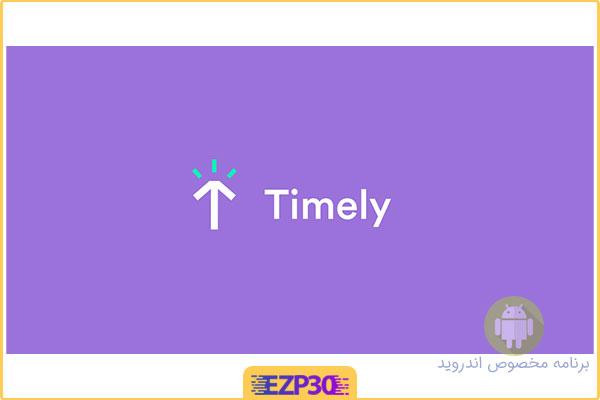 دانلود برنامه مدیریت زمان اندروید – دانلود اپلیکیشن Timely اندروید