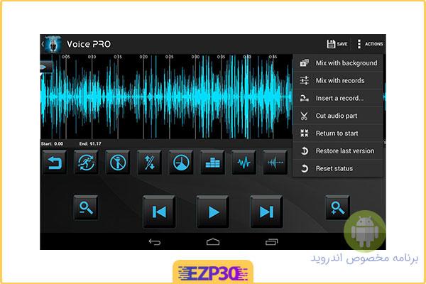 دانلود برنامه تغییر و ویرایش صدا – اپلیکیشن Voice Changer & Voice Editor