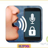 دانلود برنامه بازکردن قفل صفحه با صدا اندروید – اپلیکیشن Voice Screen Lock
