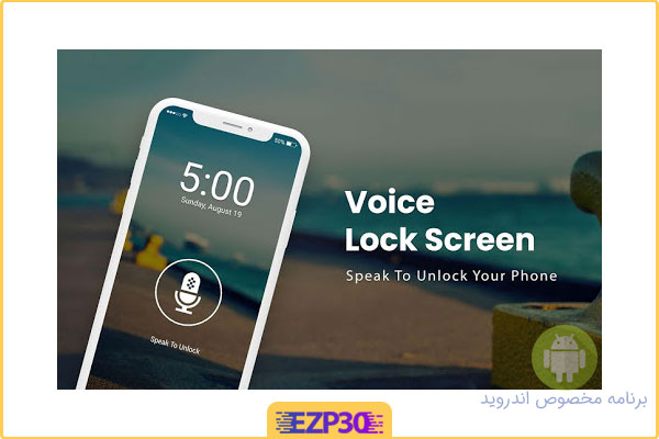 اپلیکیشن Voice Screen Lock