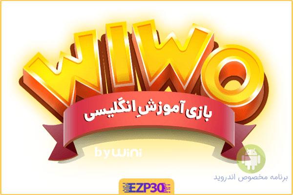 دانلود بازی ویوو Wiwo شبکه جم تی وی برای اندروید با لینک مستقیم