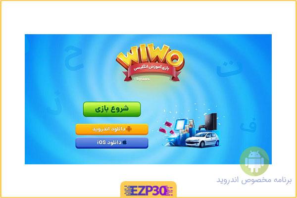 دانلود بازی ویوو Wiwo شبکه جم تی وی برای اندروید