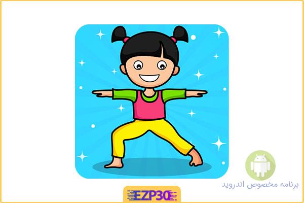 دانلود برنامه تمرینی یوگا Yoga for Kids and Family fitness اندروید