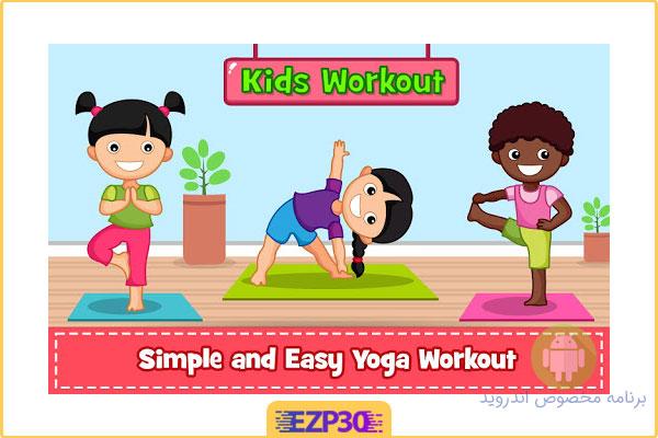 دانلود اپلیکیشن Yoga for Kids and Family fitness اندروید