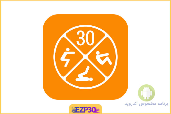 دانلود برنامه کاهش وزن در سی روز Lose Weight in 30 Days اندروید