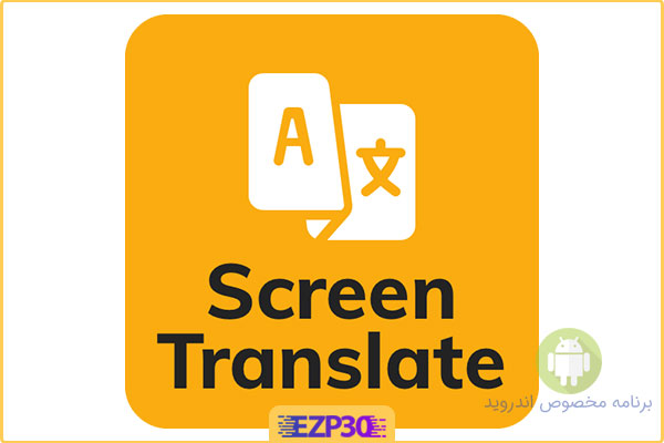 دانلود برنامه مترجم شناور بازی و برنامه ها Bubble Screen Translate اندروید