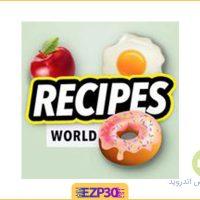 دانلود برنامه اموزش اشپزی اندروید – دانلود اپلیکیشن Cookbook Recipe اندروید