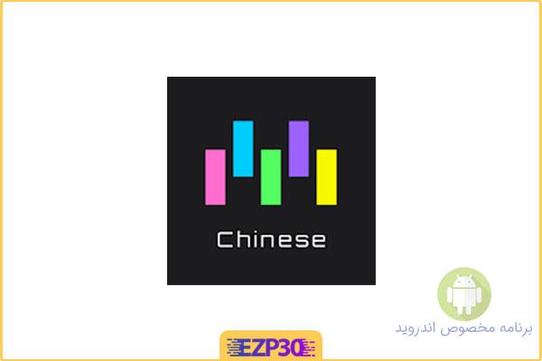 دانلود برنامه اموزش زبان چینی اندروید -دانلود اپلیکیشن Memorize اندروید