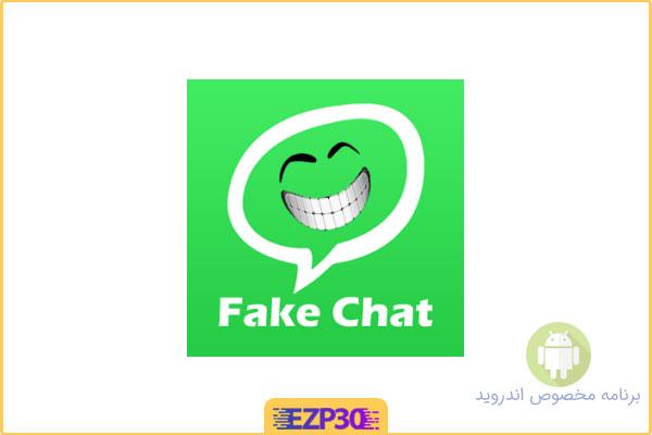 دانلود برنامه چت فیک واتساپ اندروید – دانلود اپلیکیشن Prank chat اندروید