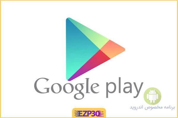 دانلود گوگل پلی