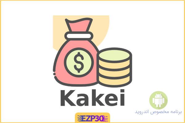 دانلود برنامه مدیریت مالی اندروید – دانلود اپلیکیشن Kakei Prem اندروید