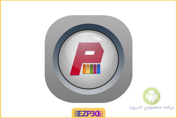 دانلود برنامه ایکون پک پریسماتیک اندروید – اپلیکیشن Prismatic Icon Pack