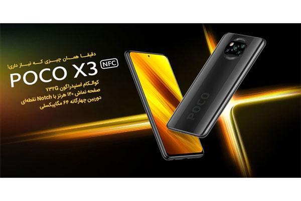 جدیدترین محصول پوکو زیرمجموعه ی شیائومی، Poco X3