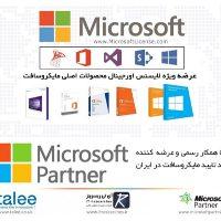 عرضه لایسنس محصولات اورجینال مایکروسافت توسط Partner رسمی مایکروسافت در ایران