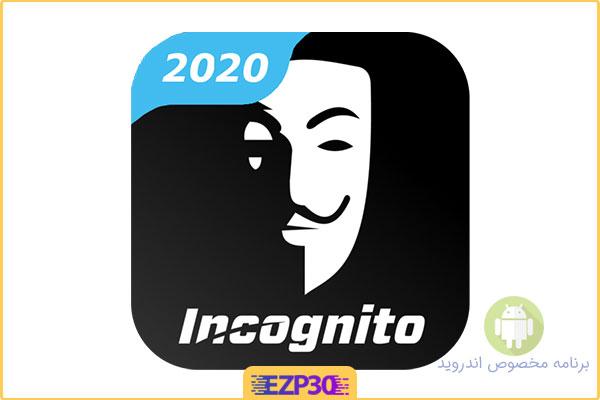 دانلود برنامه ضد جاسوسی اندروید – دانلود اپلیکیشن Spyware Detector اندروید