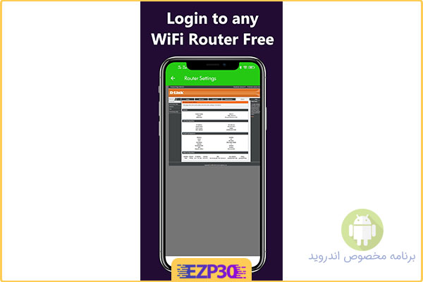 دانلود اپلیکیشن SM WiFi Router Setup اندروید