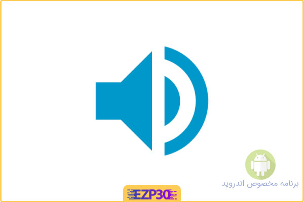 دانلود برنامه تنظیم صدا اسپیکر اندروید – دانلود اپلیکیشن Total Volume اندروید