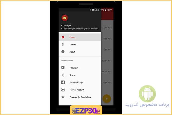 دانلود اپلیکیشن XYZ Player اندروید