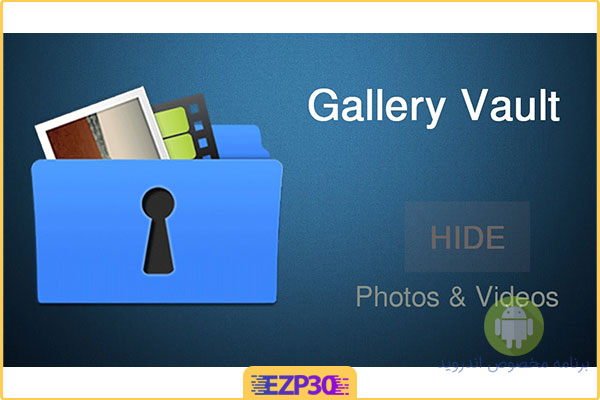 دانلود Gallery Vault