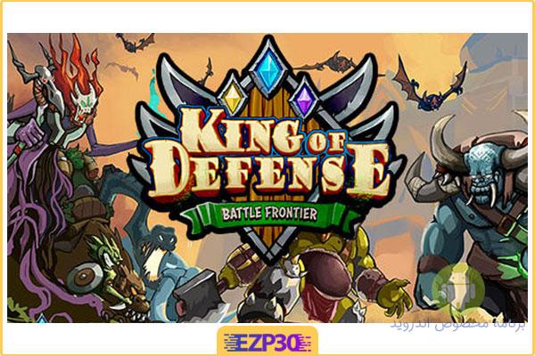 دانلود بازی پادشاه دفاع