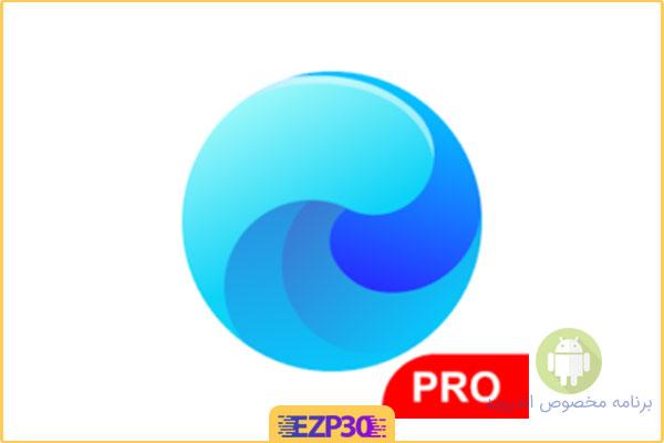 دانلود Mi Browser Pro – برنامه مرورگر شیاومی مخصوص اندروید