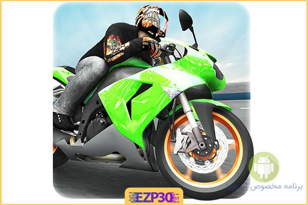 دانلود بازی موتور سواری – Moto Racing 3D اندروید با لینک مستقیم