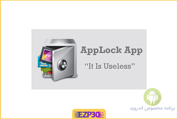 دانلود اپلیکیشن قفل حرفه ای اندروید
