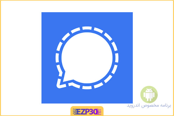 دانلود برنامه سیگنال – پیام رسان signal مخصوص اندروید
