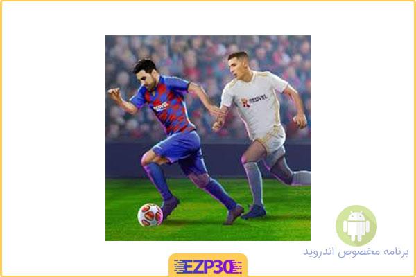 دانلود بازی soccer star 2021 – ستاره فوتبال مخصوص اندروید